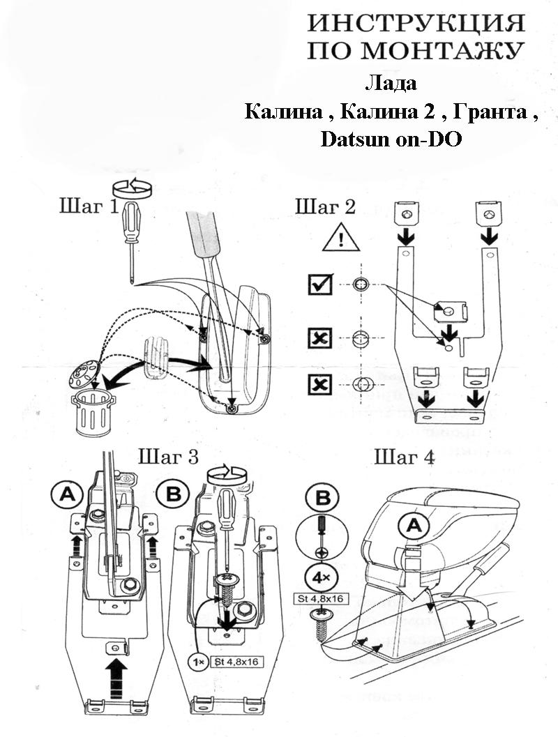 Инструкция по установке подлокотника Калина,Гранта