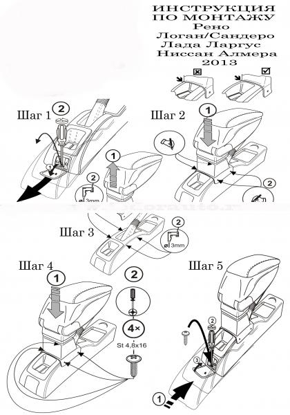 Инструкция по установке подлокотника