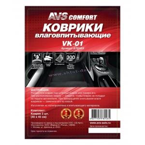 Коврики влаговпитывающие AVS VK-01 (40х45 см.) 2 шт.