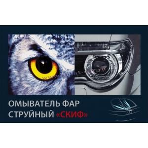 Струйный омыватель фар «Скиф» ОФС-12С