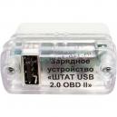 """Зарядное устройство  """"ШТАТ USB 2.0 OBD II"""""""