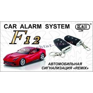 Автомобильная сигнализация REMIX F12