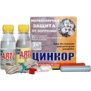 ЦИНКОР-АВТО (набор для борьбы с коррозией кузова автомобиля)
