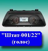 Комбинация приборов GF 821 (Калина,Приора,2110 н/п)